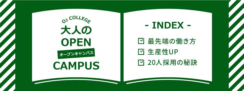 大人のオープンキャンパス