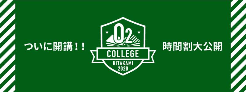 O2カレッジ