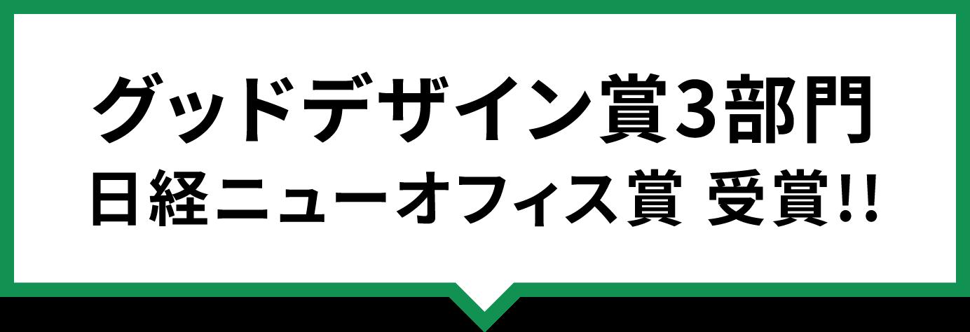 グッドデザイン賞3部門日経ニューオフィス賞 受賞!!